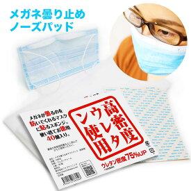メガネの曇りを防ぐ 使い捨てマスクパッド ノーズパッド お徳用40個入 ※日本製!