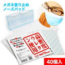 高密度 メガネの曇りを防ぐ 使い捨てマスクパッド ノーズパッド お徳用40個入 日本製 コロナ対策 マスクが曇らない メ…