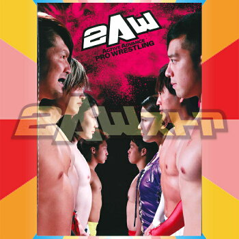 2AWパンフレット(2020年3月25日発行号)