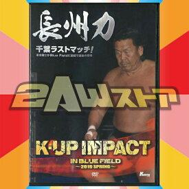 【DVD】K-UP IMPACT in Blue Field 〜2019 SPRING〜(2019年3月24日)