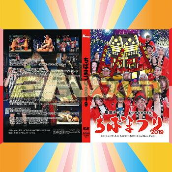 【DVD】ちばまつり2019(2019年4月27〜5月5日)