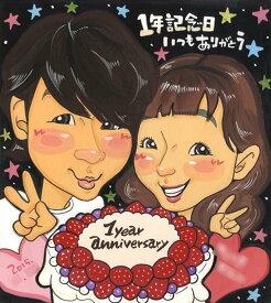 1年記念日いつもありがとう 似顔絵師 mariko