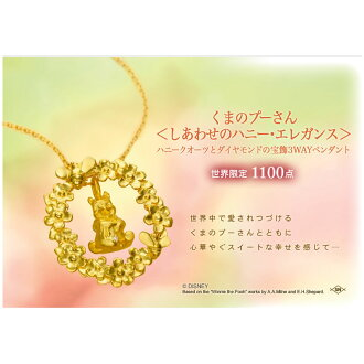 Walt Disney's birthday 110th anniversary of Winnie the Pooh happy honey elegance jewelry 3-WAY pendant