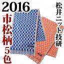 2016ichimatsu c