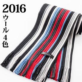 松井ニット技研 ウール・ストライプリブマフラー 【2016】/ テレビ 番組 特集