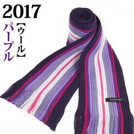松井ニット技研 ウール リブマフラー / パープル 【2017】/ テレビ 番組 特集