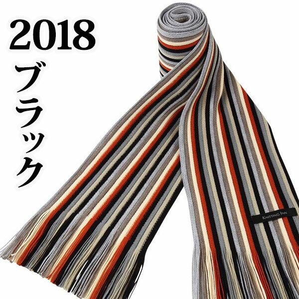 松井ニット技研 ミュージアム・ニットマフラー / ブラック 【2018】/ テレビ 番組 特集