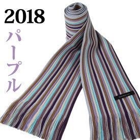 松井ニット技研 ミュージアム・ニットマフラー / パープル 【2018】/ テレビ 番組 特集
