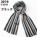 松井ニット技研 ミュージアム・ニットマフラー / F-3319 ブラック 【2019】