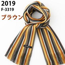 松井ニット技研 ミュージアム・ニットマフラー / F-3319 ブラウン 【2019】