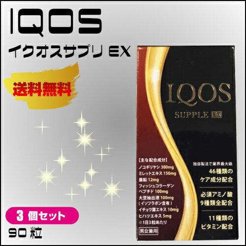 【D会員4倍】イクオスサプリ EX 90粒 3個セット