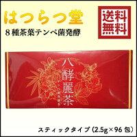 【送料無料】8種茶葉のテンペ菌発酵茶はつらつ堂八酵麗茶96包