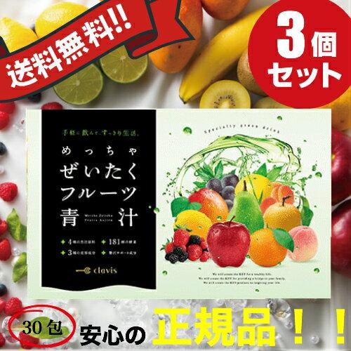 【D会員4倍】お得な3個セット めっちゃぜいたくフルーツ青汁 30包