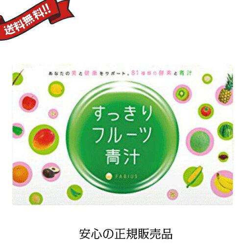 【ポイント3倍】すっきりフルーツ青汁 30包 2箱セット