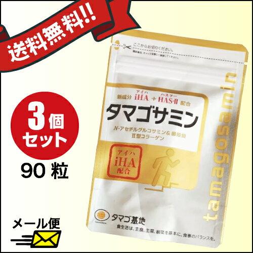 【楽天カード10倍】お得な3袋セット タマゴサミン 90粒