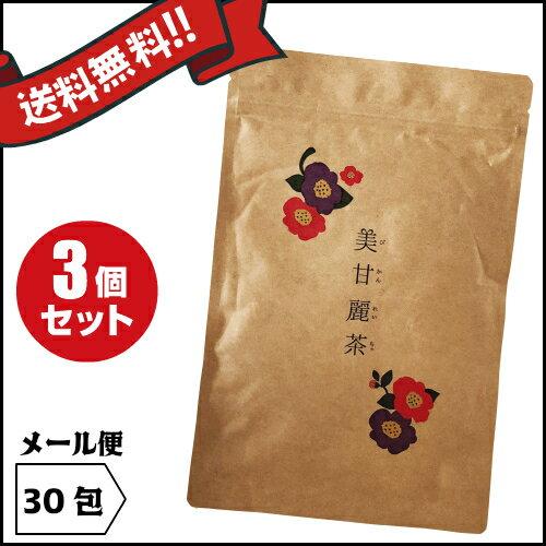 【ポイント2倍】【ママ割5倍】美甘麗茶 30包 3袋セット