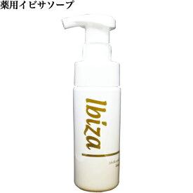 【最大ポイント4倍】薬用イビサソープ 140ml 医薬部外品 石鹸 ボディソープ