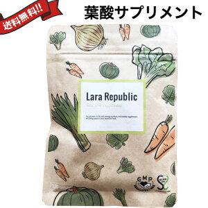 【ポイント6倍】最大32倍!Lara Republic 葉酸サプリメント 120粒
