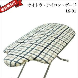サイトウ・アイロン・ボード LS-01(旧MS-1) 格子柄