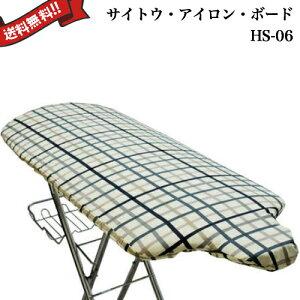 サイトウ・アイロン・ボード HS-06(旧MS-6) 格子柄