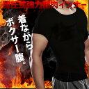 【送料無料】TEKKIN SHIRTS 鉄筋シャツ メール便 着るだけ美ボディ 02P03Dec16