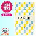 【楽天カード10倍】悠悠館 LAKUBI (ラクビ)31粒 3袋セット