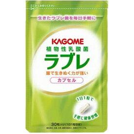 カゴメ 植物性乳酸菌ラブレ カプセル 30粒 お得な3袋セット
