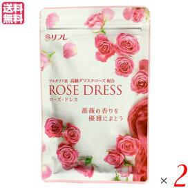 【ポイント最大5倍】【送料無料】 ローズドレス 62粒 2袋セット