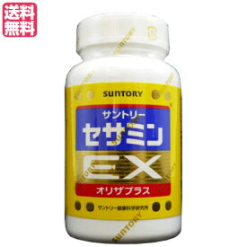 【ポイント5倍】セサミンEX オリザプラス 270粒