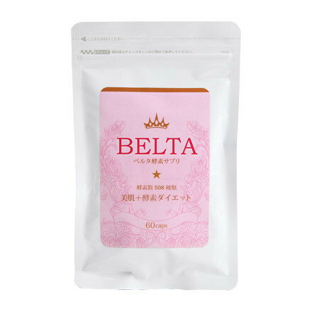 【楽天カード10倍】【ママ割5倍】美容と酵素ダイエットを実現 BELTA ベルタ酵素サプリメント 60粒