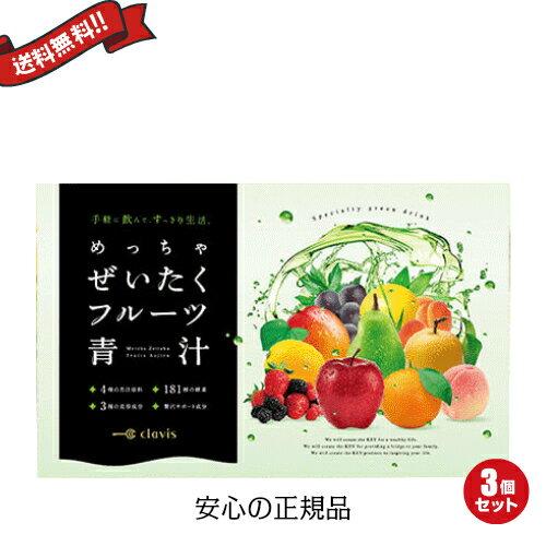 【楽天カードで10倍】お得な3個セット めっちゃぜいたくフルーツ青汁 30包