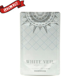 ホワイト ヴェール WHITE VEIL 60粒