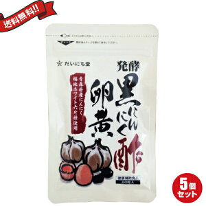 【ポイント5倍】だいにち堂 発酵黒にんにく酢卵黄 60粒 5袋セット