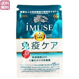 イミューズ キリン iMUSE プラズマ乳酸菌サプリメント 60粒 機能性表示食品 免疫 サプリ 協和発酵バイオ