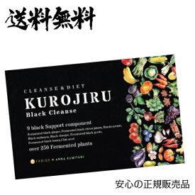 【ポイント6倍】最大34.5倍!黒汁ブラッククレンズ 30包 KUROJIRU ファビウス