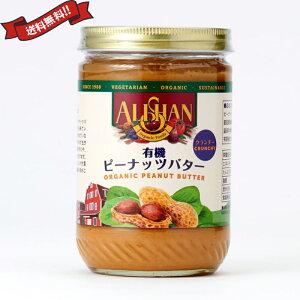 【ポイント13倍】最大29倍!有機ピーナッツバタークランチ 454g アリサン ALISAN