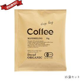 オーガニックカフェインレスコーヒー(ドリップパック)10g ムソーオーガーニック 3箱15袋セット