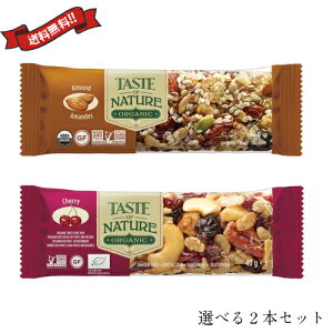 【ポイント4倍】オーガニックフルーツ&ナッツバー Taste of Nature 選べる2本セット