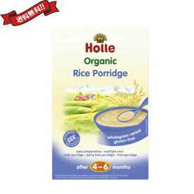 離乳食 おかゆ 5か月 ホレ Holle オーガニック有機ポリッジ(ライス)250g