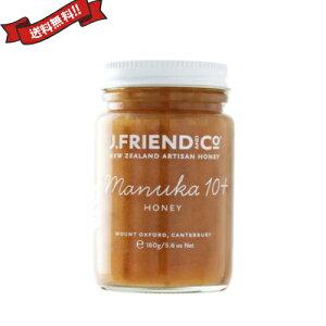 【学割ポイント2倍】蜂蜜 はちみつ ハチミツ J.Friend マヌカハニー 10+ 160g
