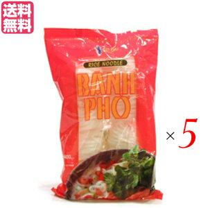 【ポイント7倍】最大27倍!フォー 麺 乾麺 ベトナム アオザイ フォー(ポーションパック)タピオカ入り 50g×8 5袋セット
