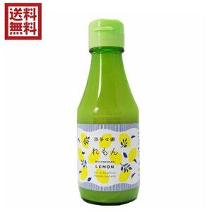 レモン果汁 ストレート 100% 無茶々園 れもんストレート果汁 150ml