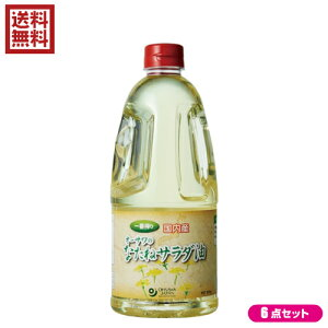菜種油 圧搾 なたね油 国内産 オーサワのなたねサラダ油 910g 6個セット