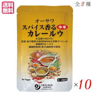 カレー カレー粉 カレールー オーサワ スパイス香るカレールウ 120g 全2種 選べる10袋セット