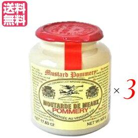 【ポイント最大4倍】マスタード 粒 からし ポメリー マスタード(種入り) 500g 3個セット
