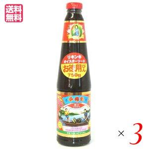 オイスターソース りきんき リキンキ 李錦記 オイスターソース 750g 3個セット