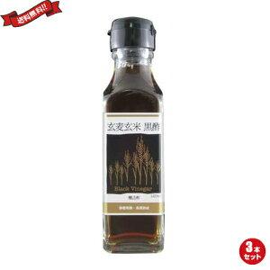 黒酢 ドリンク 飲む 玄麦玄米黒酢 120ml TAC21 3本セット