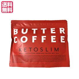 【ポイント6倍】最大34.5倍!ケトスリム 150g コーヒー バターコーヒー ケトジェニック 送料無料
