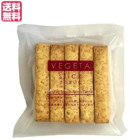 【ポイント6倍】最大33倍!クッキー バターなし ヴィーガン げんきタウン ベジスティック さつまいも 10本入 送料無料