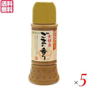 【ポイント6倍】最大34倍!ドレッシング 人気 ごまどれ 金胡麻 ごまの香り 280ml 5箱セット マルシマ 送料無料